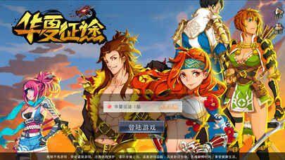 华夏征途游戏官方网站公测版下载图2: