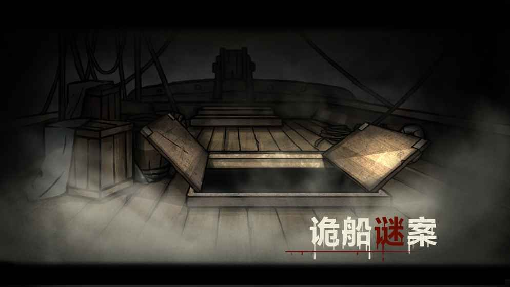 诡船谜案游戏安卓手机版图3: