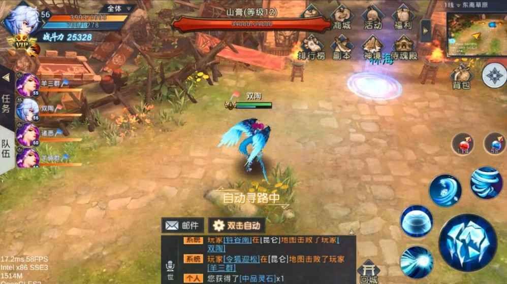 华夏征途游戏官方网站公测版下载图1: