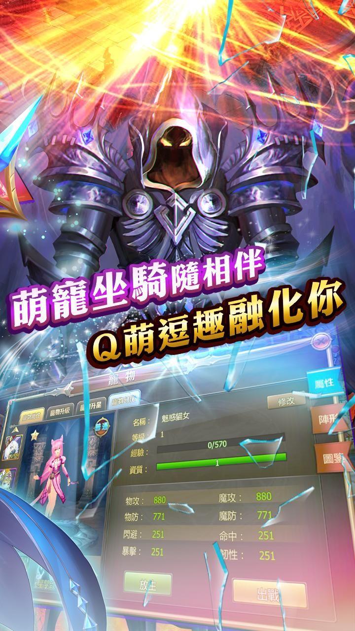 神域纪元手游官方网站正版下载图1: