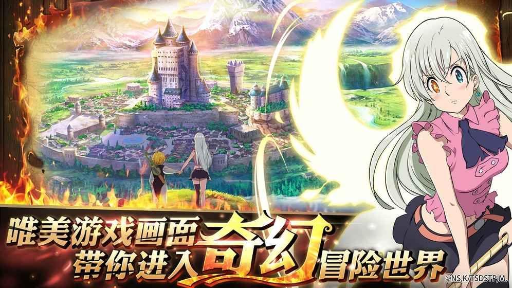 七人传奇英雄集结手游官方网站正式版下载图1: