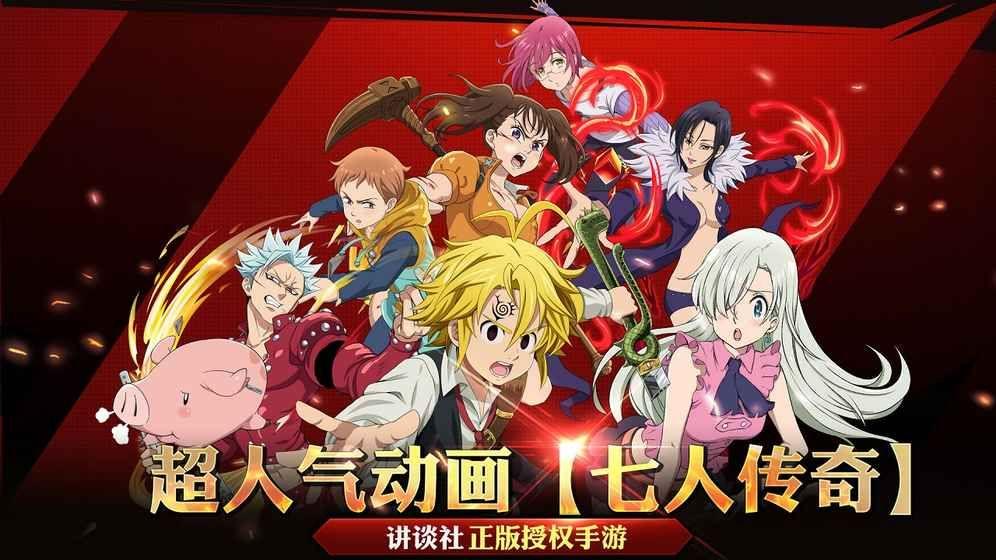 七人传奇英雄集结手游官方网站正式版下载图4: