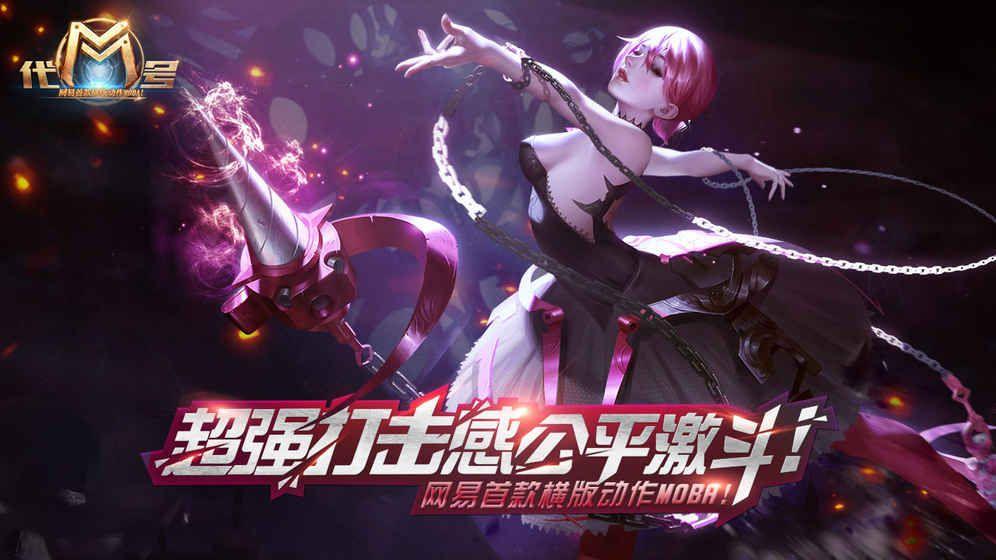 魂械纪元游戏官方正式版登陆入口下载图1: