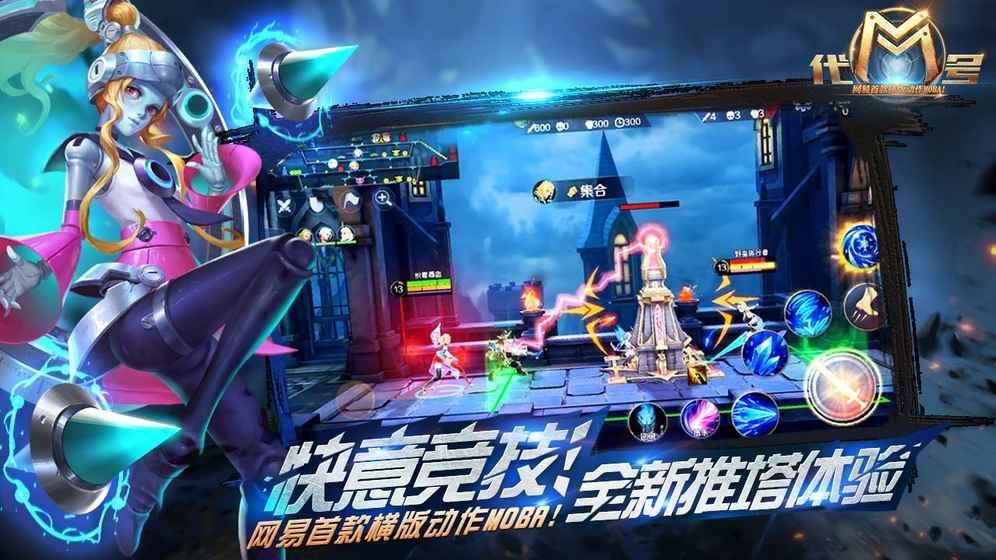 魂械纪元游戏官方正式版登陆入口下载图2: