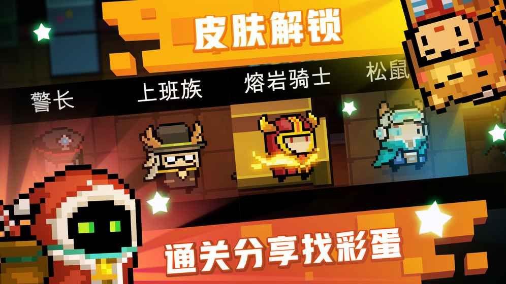 元气骑士1.5.5新年四人联机官方最新版下载图3: