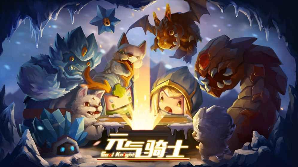元气骑士1.5.5新年四人联机官方最新版下载图4: