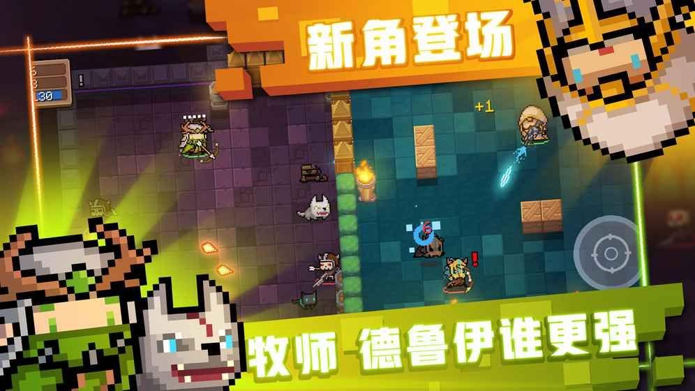 元气骑士1.5.5新年四人联机官方最新版下载图2: