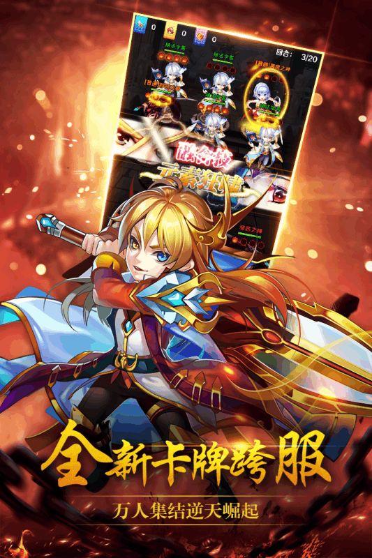 阅文游戏新斗罗大陆手游官方下载安卓版图3: