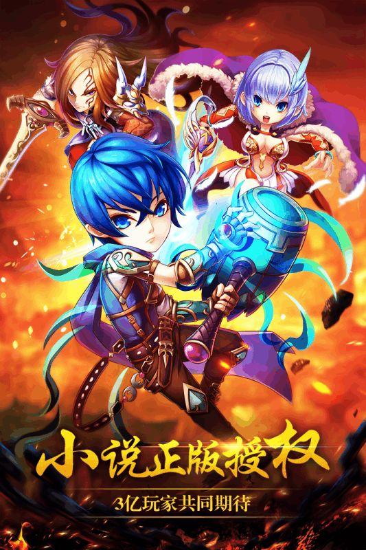 阅文游戏新斗罗大陆手游官方下载安卓版图4: