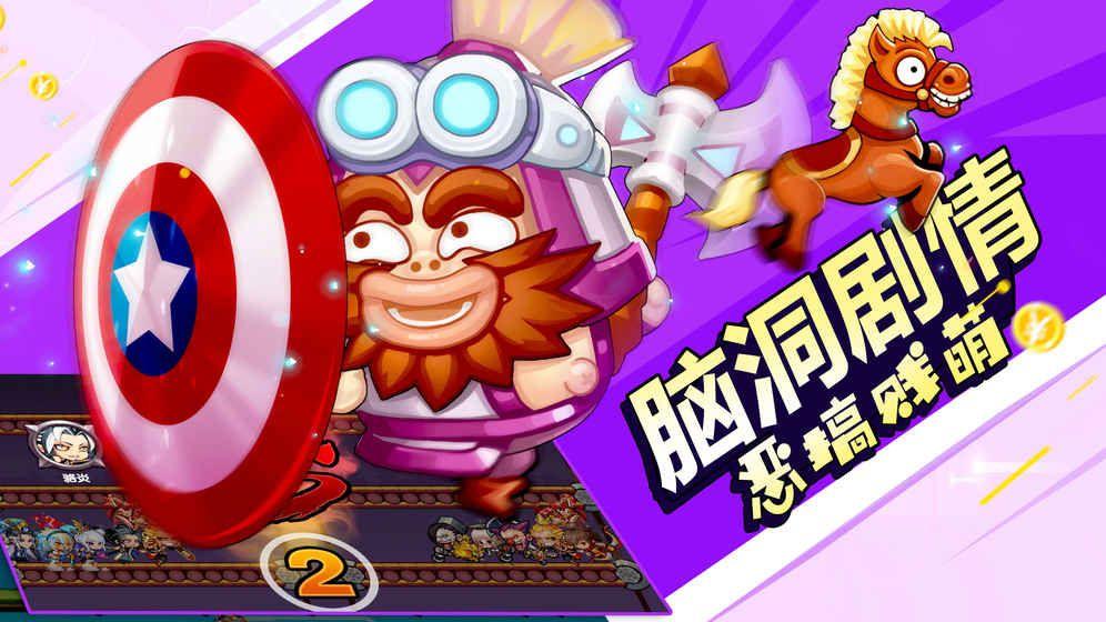 元气大冒险手游官方版下载图1: