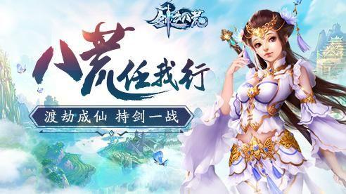 剑逆八荒游戏官方安卓版下载图4:
