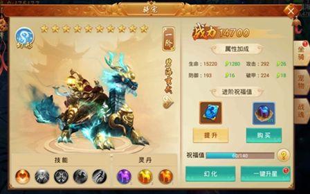 剑逆八荒游戏官方安卓版下载图1: