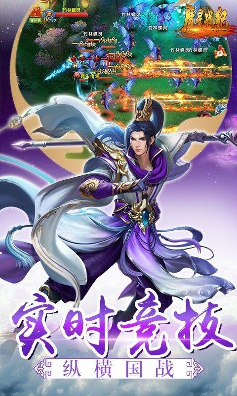 魔星战纪安卓手游官网版图5: