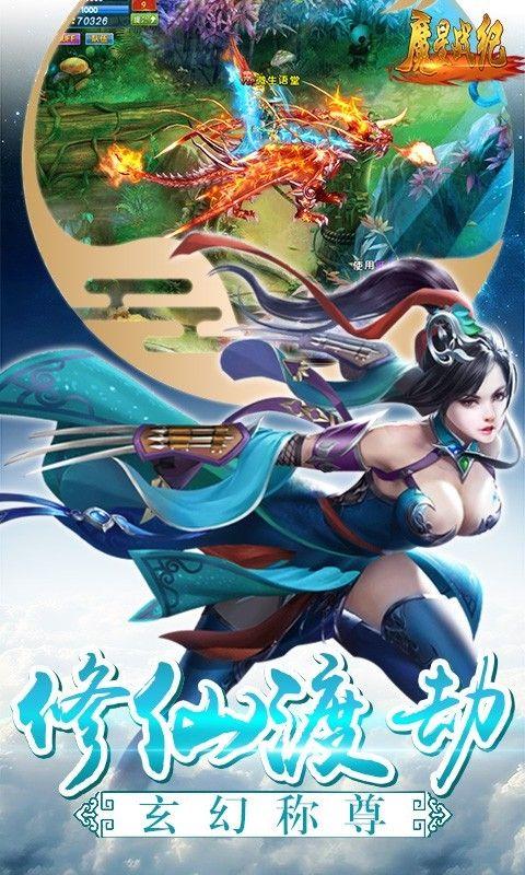 魔星战纪安卓手游官网版图4: