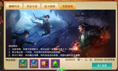 剑逆八荒游戏官方安卓版下载图3: