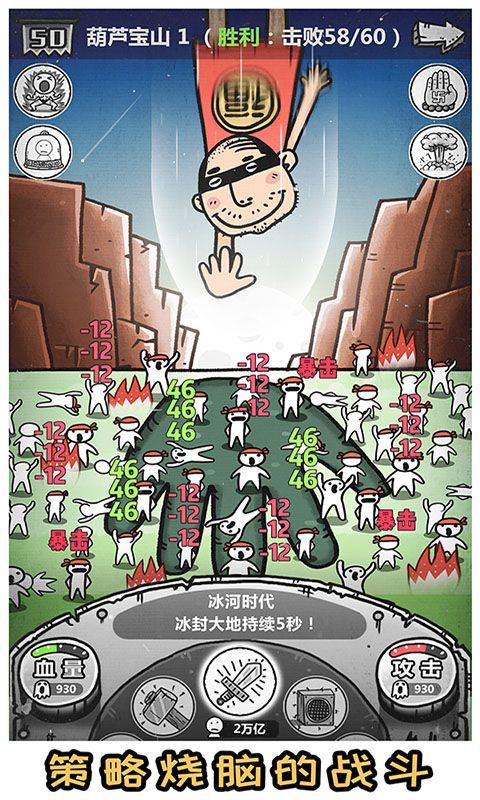 愚公移山3智叟的反击手游官网特别版下载图4:
