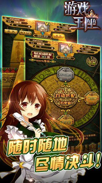 游戏王座手游官方版下载图4: