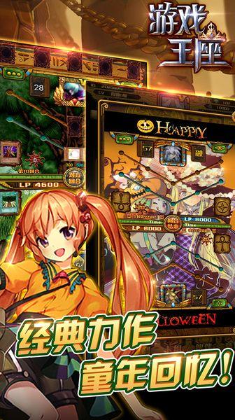 游戏王座手游官方版下载图5: