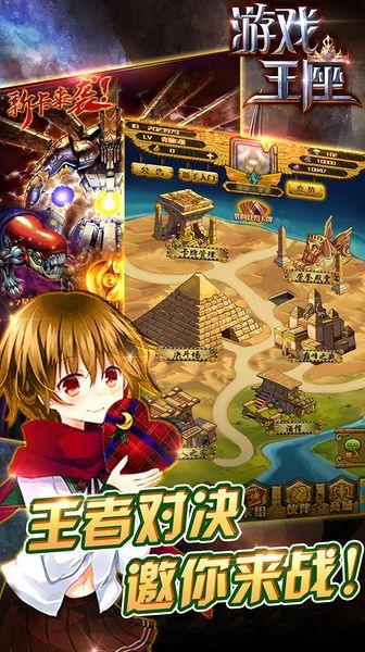 游戏王座手游官方版下载图1: