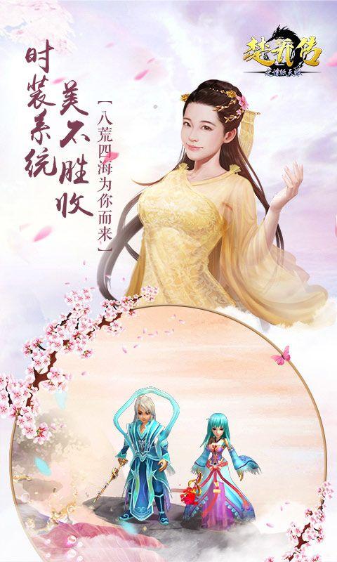 楚乔传之谍纸天眼手游官方网站正版下载图1: