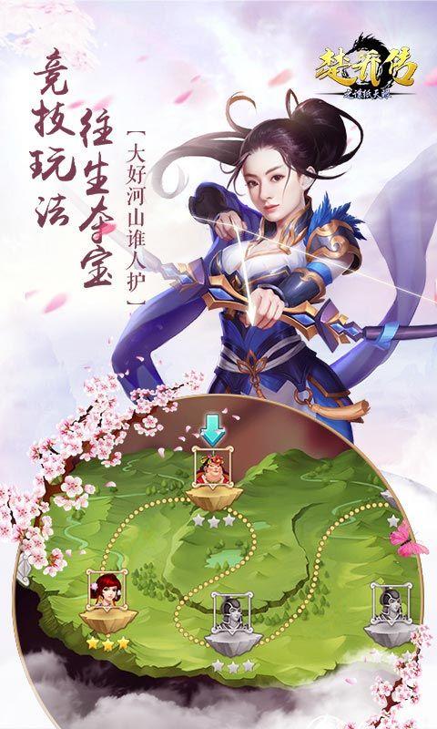 楚乔传之谍纸天眼手游官方网站正版下载图4: