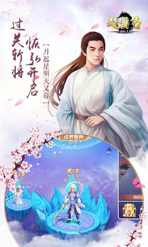 楚乔传之谍纸天眼手游官方网站正版下载图2: