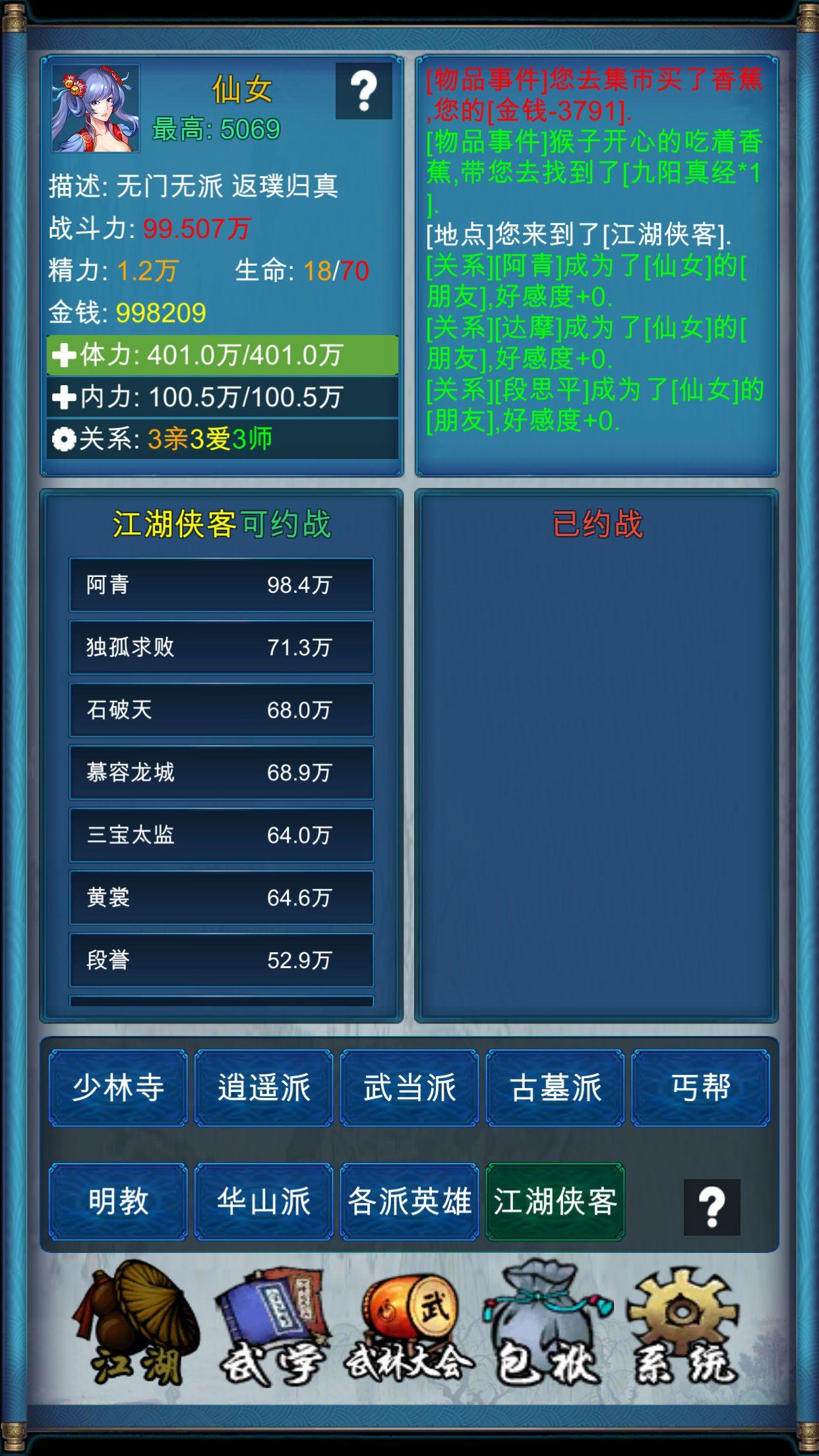 武侠浮生记官方下载安卓版图1: