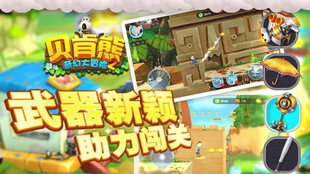 贝肯熊奇幻大冒险2手机游戏最新版图4: