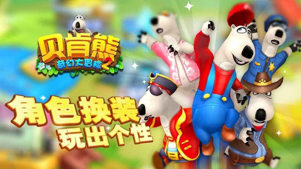 贝肯熊奇幻大冒险2手机游戏最新版图1: