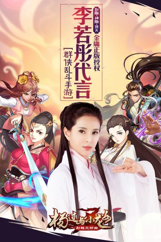 杨过与小龙女(群侠传)图5: