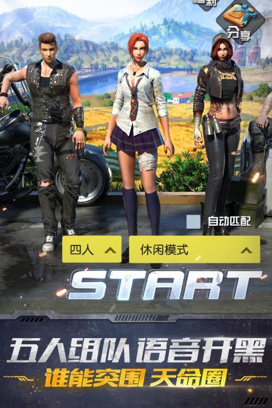 终结者2审判日网易官方正版手游下载图3: