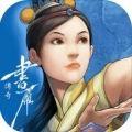 书雁传奇官网版