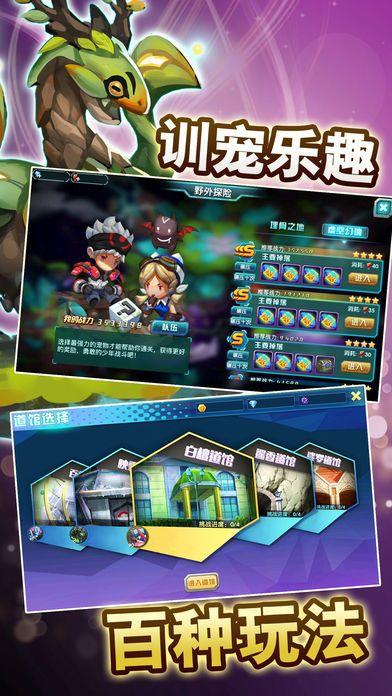 百万妖灵王安卓游戏官方下载图1:
