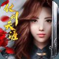 仗剑天涯 v1.0.2