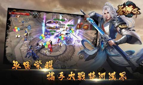 苍穹天下官网下载手机游戏图1: