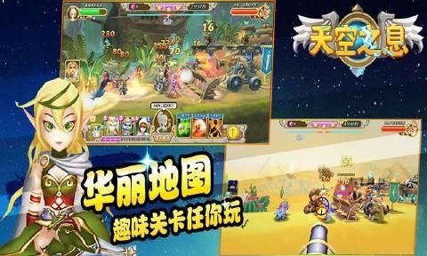 天空之息官方网站下载正版游戏图2:
