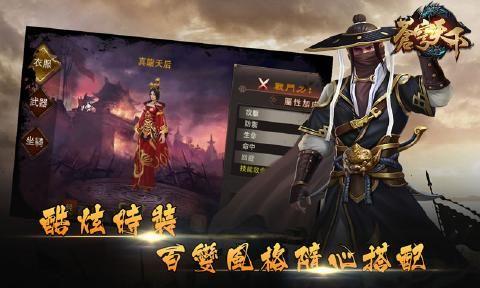 苍穹天下官网下载手机游戏图5: