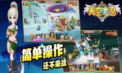 天空之息官方网站下载正版游戏图3: