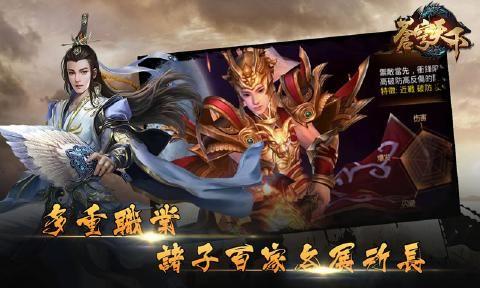 苍穹天下官网下载手机游戏图2: