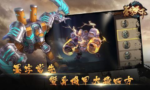 苍穹天下官网下载手机游戏图3: