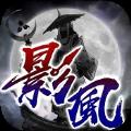 影风传官网版