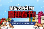 萌柴犬的礼物 自由足球新春活动来袭[多图]