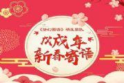 梦幻西游手游官方新春寄语 研发团队为玩家们送上祝福[图]