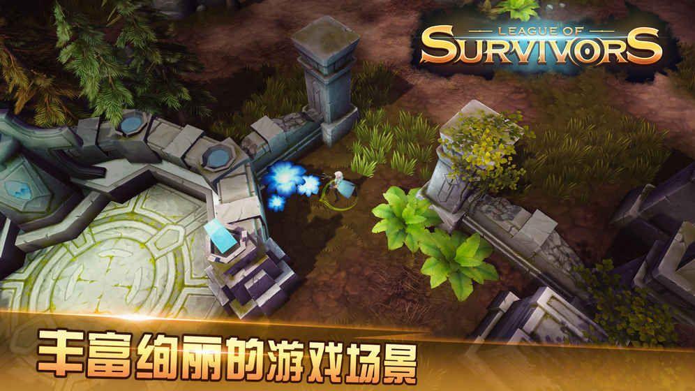 生存者联盟安卓游戏官方下载测试版图1: