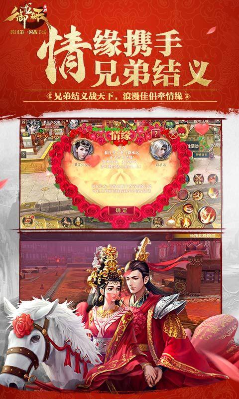 御龙在天美人版手游官方正版下载图4: