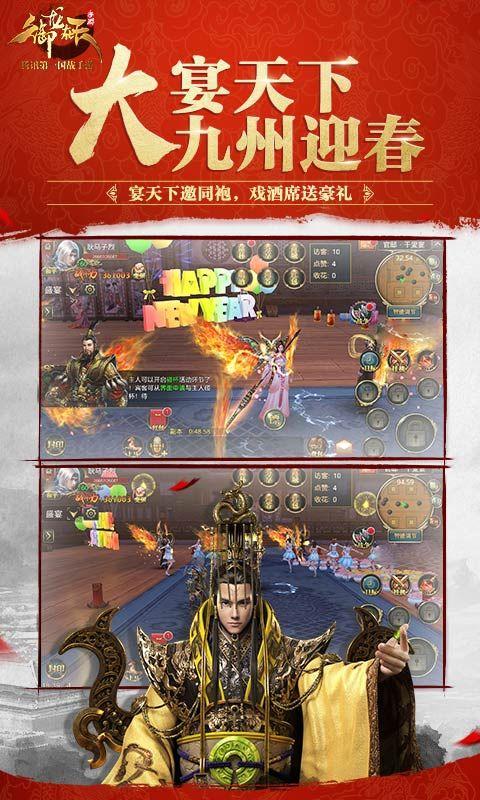 御龙在天美人版手游官方正版下载图1: