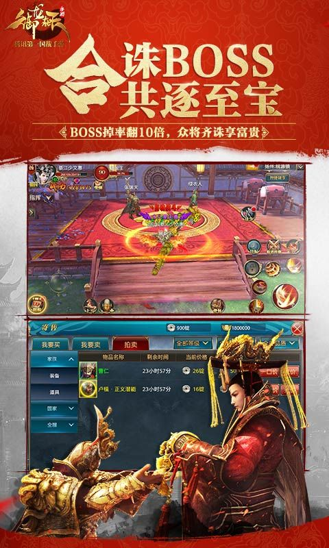 御龙在天美人版手游官方正版下载图2:
