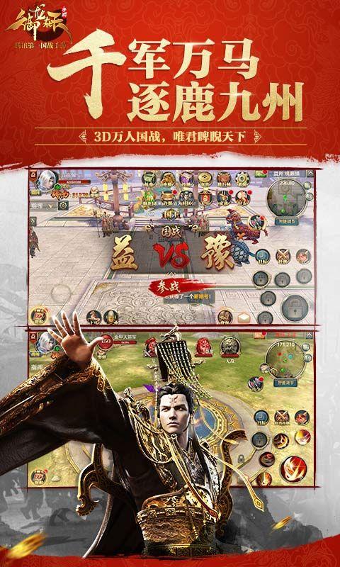 御龙在天美人版手游官方正版下载图3:
