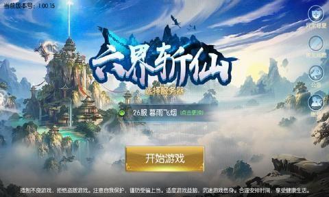 六界斩仙安卓手游官方下载公测版图5: