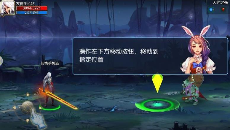 地下城与勇士2D腾讯游戏手机版官方下载图3: